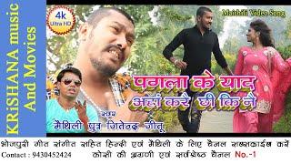 maithili video song अपन पगला के याद अहाँ करै छी की नै angika hits singer मैथिलीपुत्र jitendra jeetu