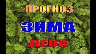 """Прогноз  """"Главные события ЗИМЫ""""  ДЕВА"""
