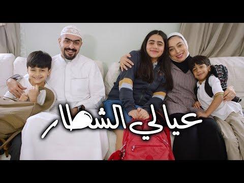 فيديو كليب – أغنية عيالي الشطار – عائلة عدنان – 2020