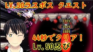 ★LV50ラスボスクエを44秒でクリア Lv.50忍び Dragon Marked For Death【VTuber】
