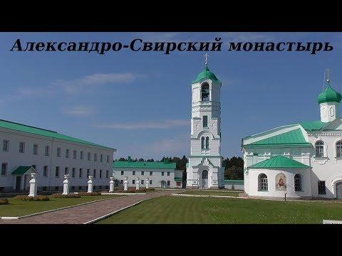 Александро-Свирский монастырь 2018