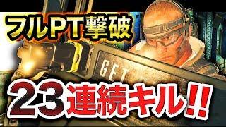 【COD:BO4】ついにフルPT撃破!来たぞ!23連続キルすることに成功!【ハ…