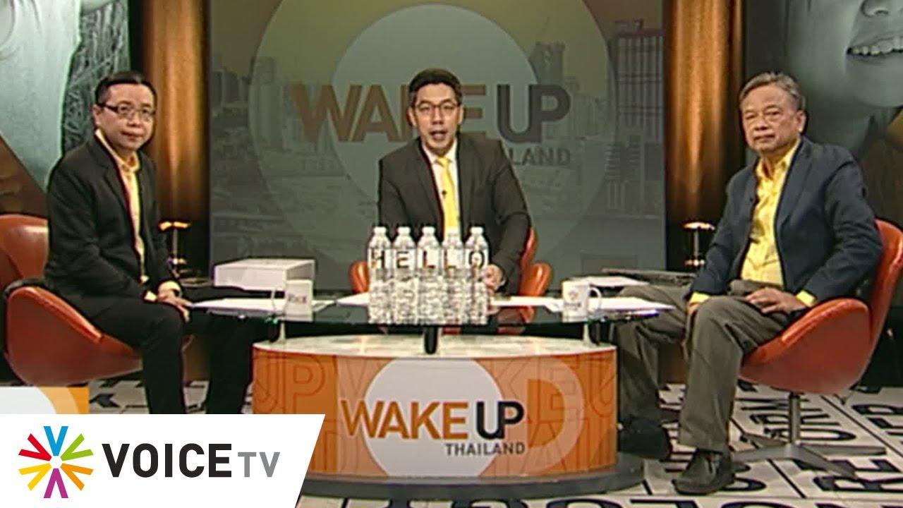 Download Wake Up Thailand ประจำวันที่ 30 กรกฎาคม 2563