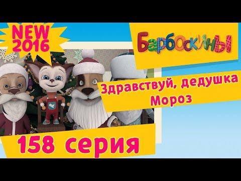 Паровозик из Ромашкова смотреть онлайн мультфильм