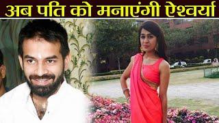 Tej Pratap Yadav को Divorce मामले पर Vrindavan पहुंच मनाएंगी Wife Aishwarya Rai | वनइंडिया हिंदी