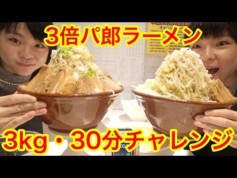 ��ャレンジメニュー】�゚セラ�3�ラーメン�゚郎�3kg・3�分�ャレンジ��大食�】���】