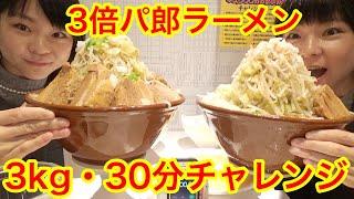【チャレンジメニュー】パセラの3倍ラーメンパ郎!3kg・30分チャレンジ!【大食い】【双子】