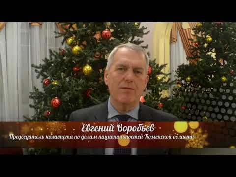 Евгений Воробьев поздравил редакцию и читателей с наступающим Новым годом