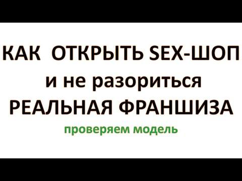 """Как  открыть Sex-шоп и не разориться? Фильтруем заманухи продавцов франшизы """"магазина для взрослых""""."""