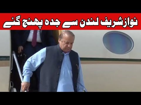 Nawaz Sharif Reaches Saudi Arabia From London