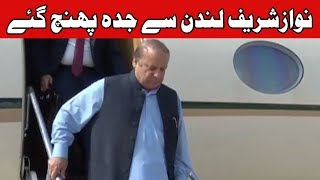 Nawaz Sharif reaches Saudi Arabia from London to meet his mother | 24 News HD