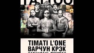 Тимати Feat L One Джиган Варчун Крэк Карандаш TATTOO