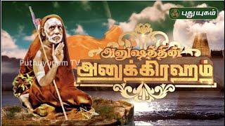 Wonders of Kanchi Periyavaa | Anushathin Anugraham – Puthuyugam TV Tamil Devotional Show
