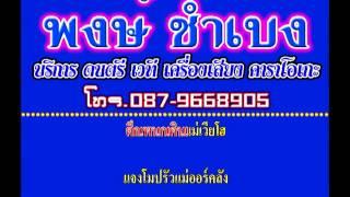 มิดี้คาราโอเกะ ซองกุล- น้ำหวาน เมืองสุรินทร์(បួសសងគុណម្ដាយ)Buos Song Kun Mday