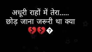 Heart Touching Shayari ❤ || Jarori Tha Kya || Nidhi Narwal || Zarori Tha || Sad Poetry #Love