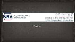 SBA 제공 - 경제적 피해 관련 자금 대출 자주 묻는…
