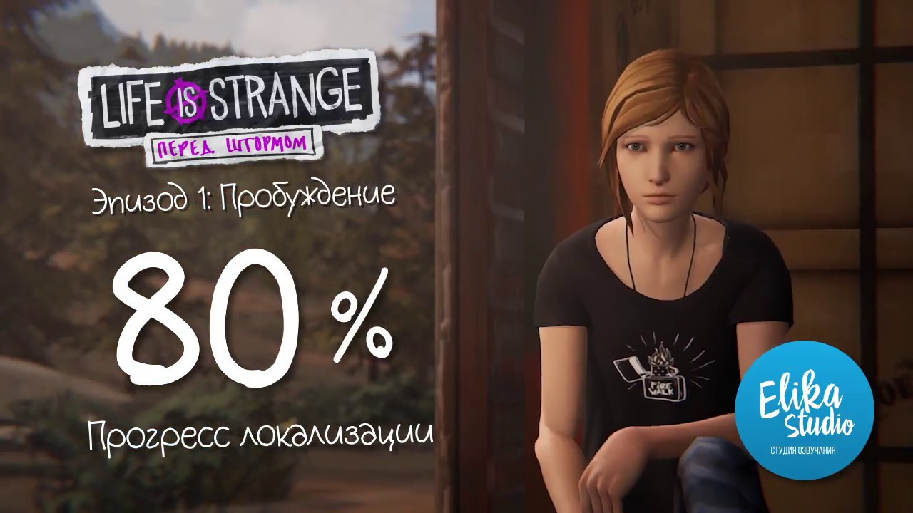 Download Life is Strange: Before The Storm | Эпизод 1 | Прогресс локализации 80% (RUS ElikaStudio)
