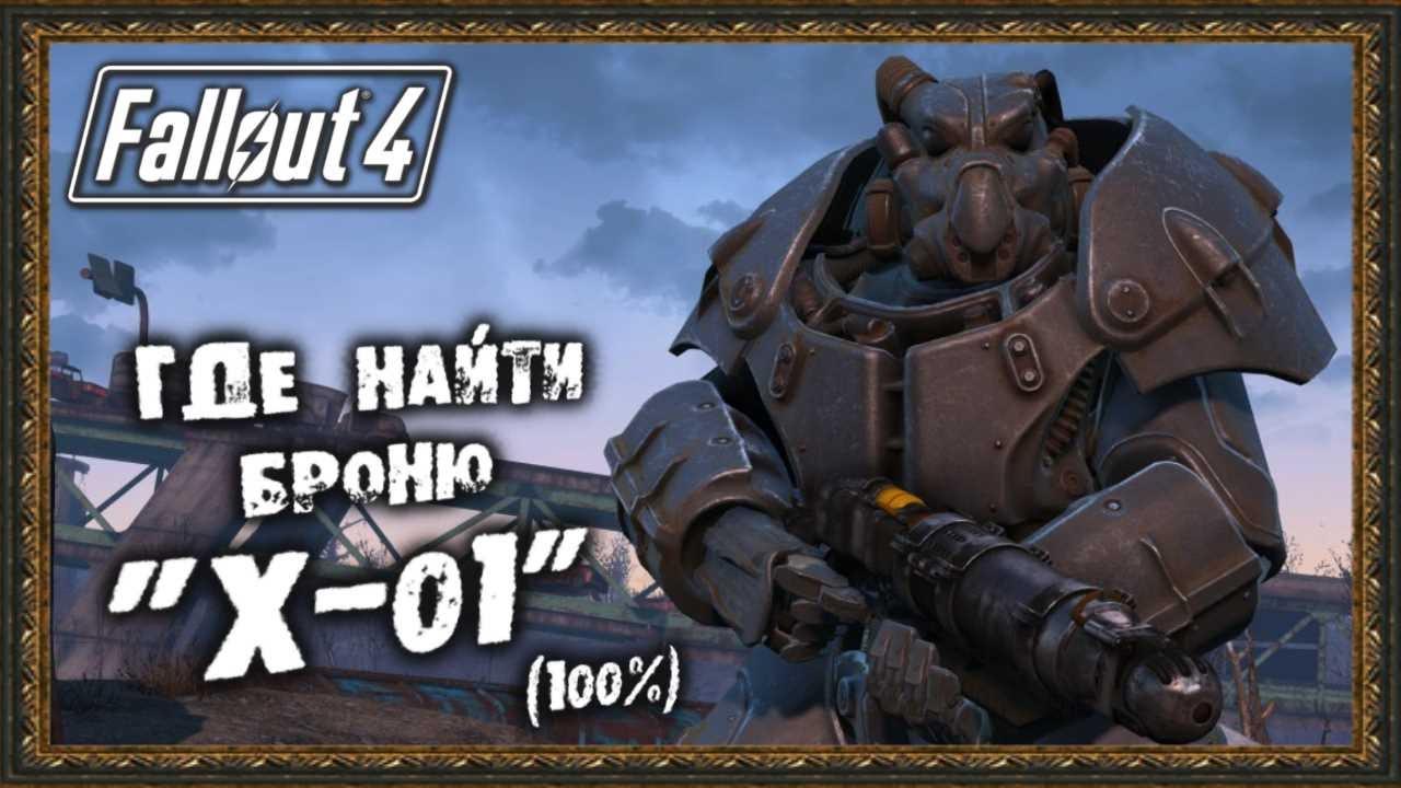 Fallout 4 как достать x-01