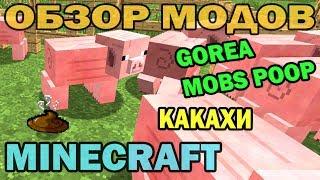 ч.68 - Какашка из Моба (Gorea mobs poop) - Обзор мода для Minecraft
