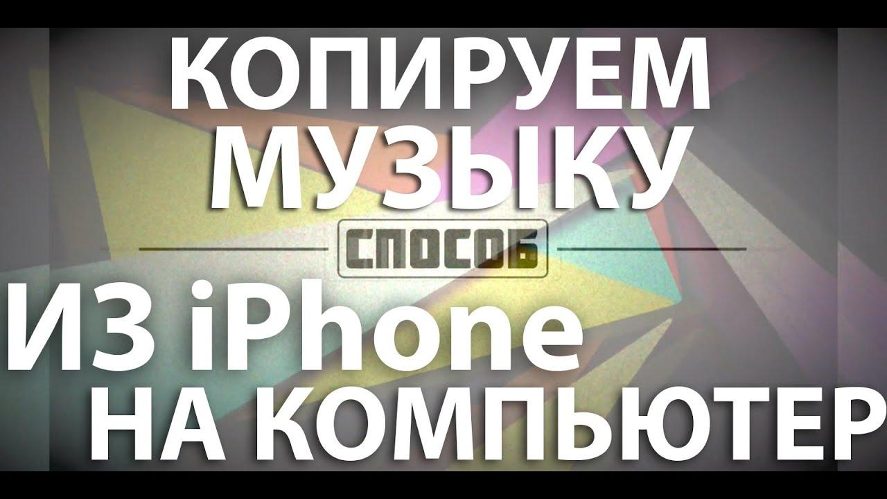 Как На Mac Скинуть Фото С Iphone