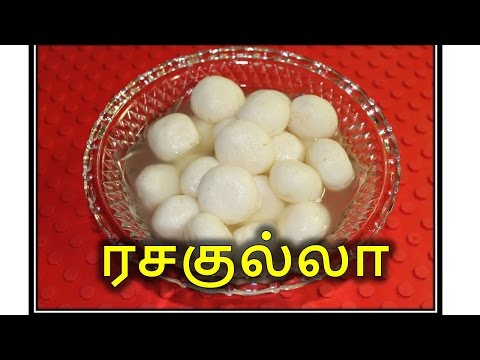 Rasagulla recipe in Tamil | ரசகுல்லா | Rasagulla making in tamil | Rasgulla Recipe