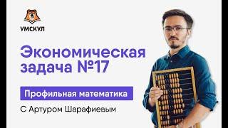 экономическая задача 17  Профильная математика ЕГЭ 2020  УМСКУЛ