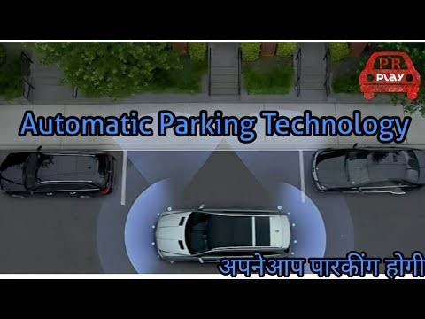 Active Parking Assist Technology in Cars/ Hands Free Parking