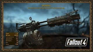 Fallout 4 - Взрывной Миниган ТЕСТ
