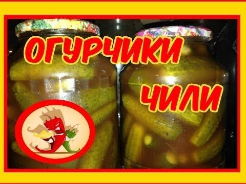 Маринованные огурцы / Огурцы в кетчупе чили / Заготовки на зиму