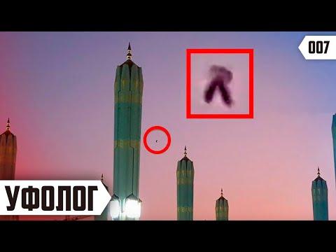 НЛО Над Храмом в Саудовской Аравии / НЛО в России - Анормальные Новости 2020
