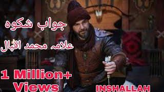 Ertugrul Best scene With Jawab e Shikwa |Allama Iqbal | Zia Mohiuddin |Faris Channel|جواب شکوہ |