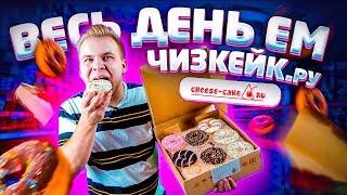 Весь день ем продукты Чизкейк.ру / Сделал заказ на 25000 рублей!