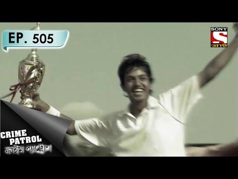 Crime Patrol - ক্রাইম প্যাট্রোল (Bengali) - Ep 505 - Bat vs Bet (Part-2)