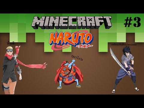 Minecraft Naruto#3 คาถาลม