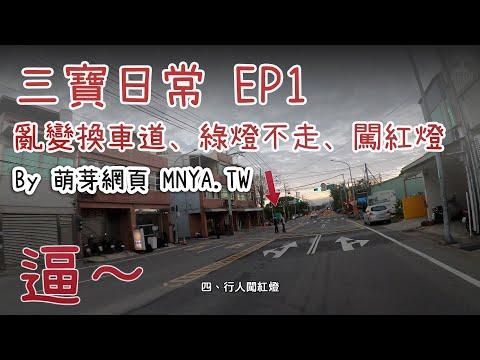 ᴴᴰ 【三寶日常 EP1】亂變換車道、綠燈不走、闖紅燈