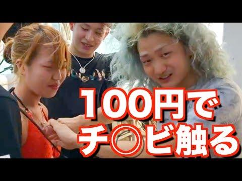 【こいつらは「福岡の恥」と炎上した動画】累計300本以上ある動画の中で最も再生された動画が完全版になって復活!