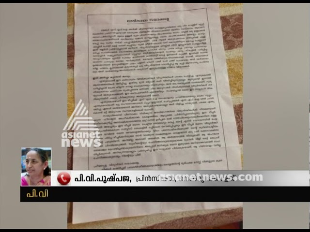 Leaflet against  Kanjangad principal ; Principal P. V. Pushpaja responds to Asianet News