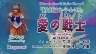 Ai No Senshi Cover
