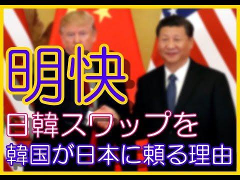 日韓スワップ再開?韓国デフォルト回避に関する動画