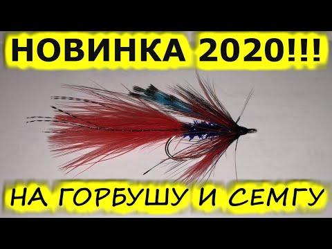 Вязание мушек. Новая и уловистая мушка для ловли горбуши и семги 2020!На что ловить горбушу и семгу?