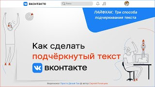 Как сделать подчёркнутый текст ВКонтакте.  Три способа