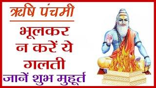 Rishi Panchami: ऋषि पंचमी शुभ मुहूर्त के साथ जानें, पूजा के समय किन गलतियों से है बचकर रहना |Boldsky