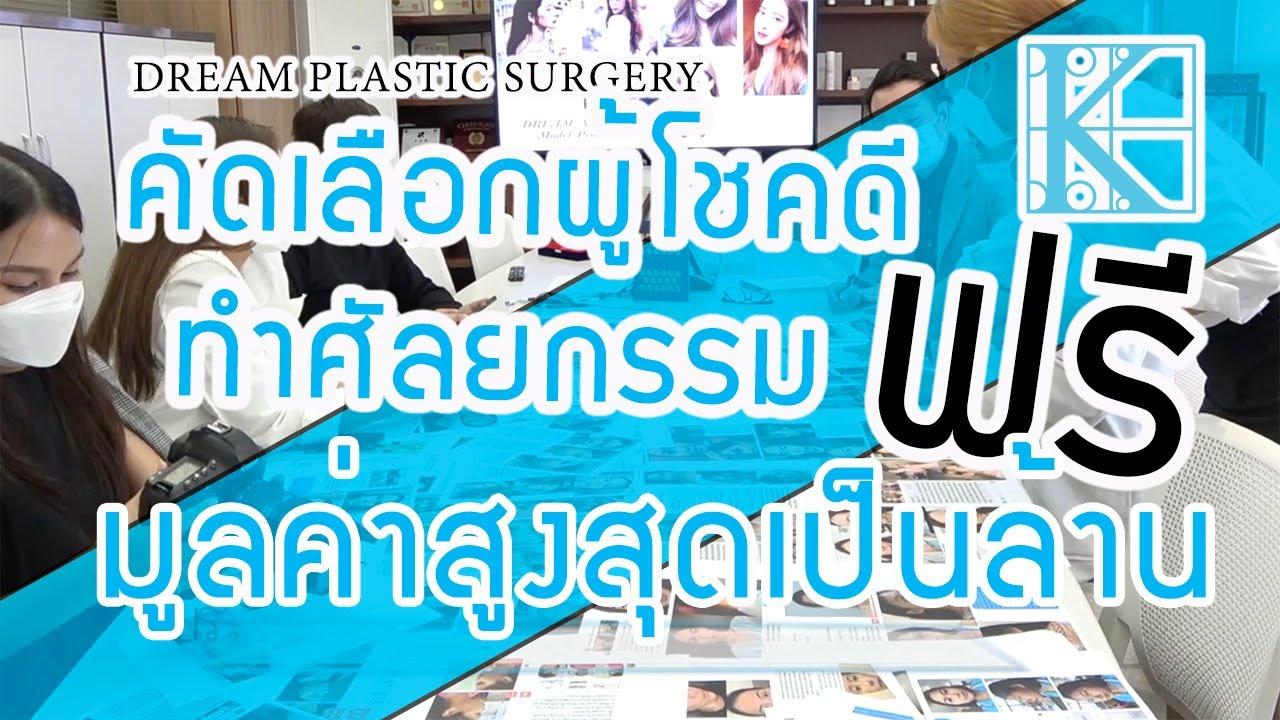 คัดเลือกผู้โชคดีทำศัลยกรรมฟรี KSST and DREAM PLASTIC SURGERY