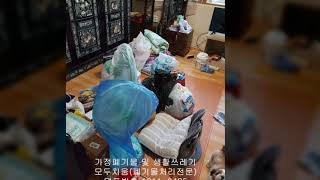 성동구 성수동 가정폐기물처리
