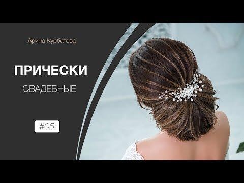 Топ фото свадебные прически на средние волосы. Стилист Арина Курбатова