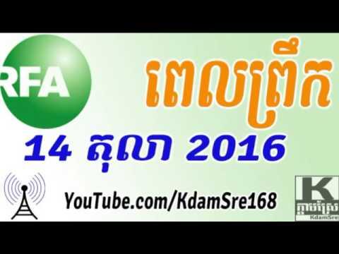 RFA Khmer News 14 October 2016 Morning