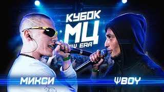 КУБОК МЦ: МИКСИ vs ΨBOY | BPM (NEW ERA)