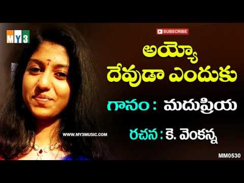 Ayyo Devuda Endukichchinav - Aadapilla - Madhu Priya Hit Songs - Adapilla Songs - Folk Songs