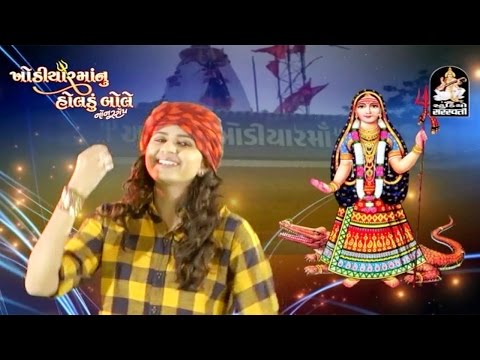 Kinjal Dave | DJ Nonstop | Khodiyar Maa Nu Holdu Bole | Part 1 | Gujarati  DJ Songs 2016 | HQ VIDEO