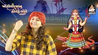 Kinjal Dave | DJ Nonstop | Khodiyar Maa Nu Holdu Bole | Part 1 | Gujarati  DJ Songs 2016 | HQ VIDEO